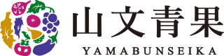 山文青果 YAMABUNSEIKA